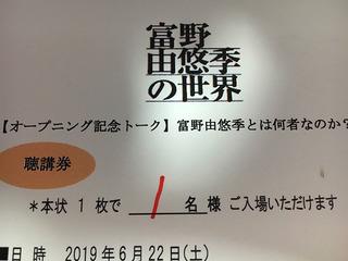 富野由悠季トークショー.jpg
